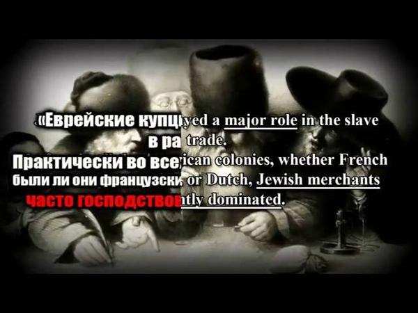 Дэвид Дюк. Роль евреев в работорговле 1