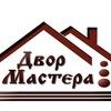 Кровельные работы Иваново. «Двор Мастера»