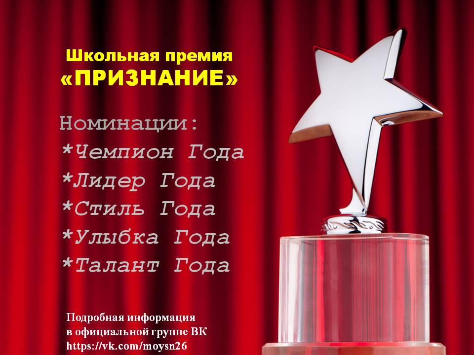 """Афиша Волгоград Школьная премия """"Признание"""""""
