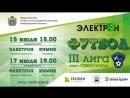 Обзор матча - ФК Электрон VS ФК Химик - Первенство России. III лига. Зона Северо-запад