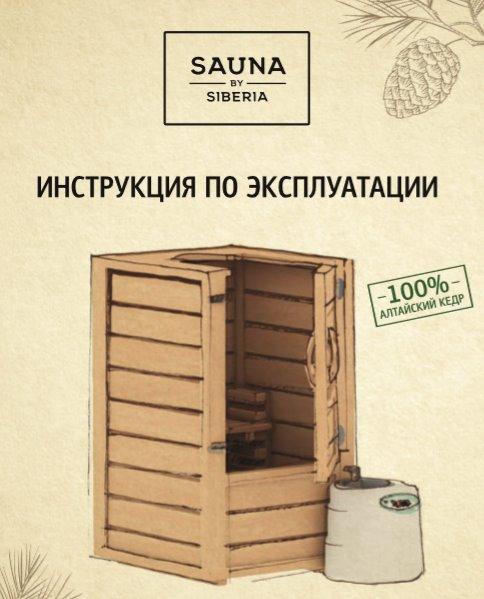 техпаспорт на мини-сауну Sauna by Siberia - купить в краснодарском крае и адыгее компактную сауну