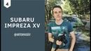 70000 км вместе Обзор Subaru Impreza XV Делаем видеоролик Artem Vasev
