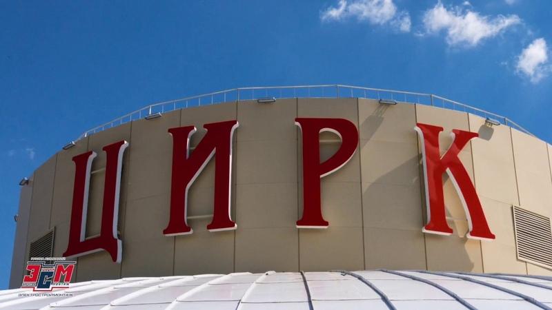 Выполнение работ по архитектурной подсветке Рязанского Государственного Цирка