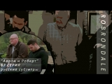 EMMERDALE: Аарон и Роберт   67 серия   субтитры
