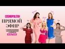 Прямой эфир с актрисами сериала Деффчонки на ТНТ