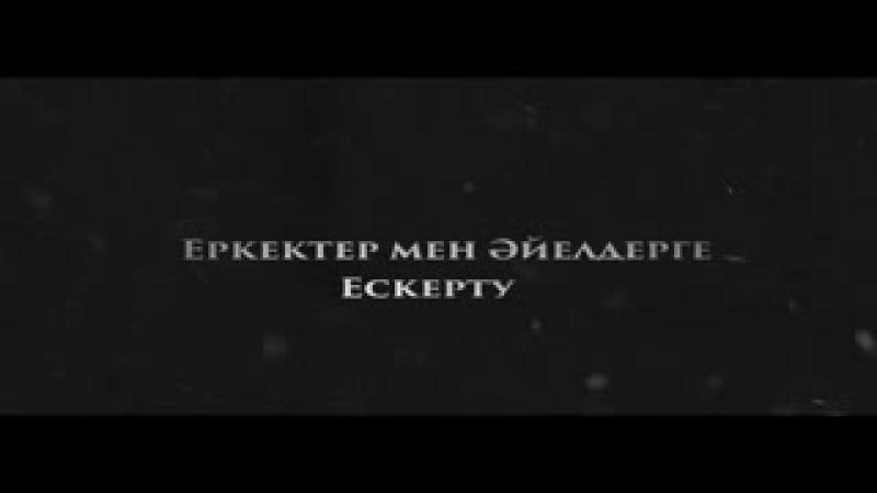 Еркектер мен Әйелдерге Ескерту -Ерлан Ақатаев ᴴᴰ_low.mp4
