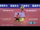 Yan An vs Liang Jingkun Best Match HQ