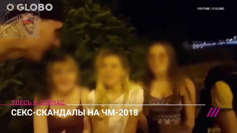 Главные секс скандалы ЧМ 2018 и доверчивые россиянки