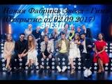 Новая Фабрика Звёзд - Гимн (Открытие от 02.09.2017)