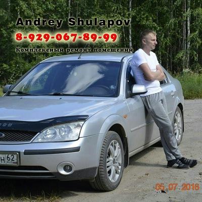 Андрей Шулапов