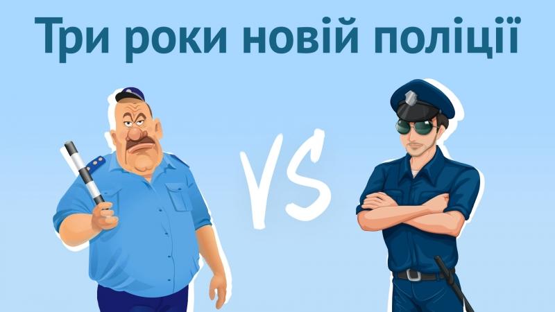 Три роки новій поліції