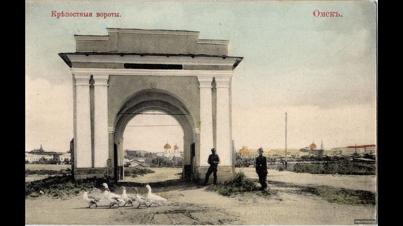 Закопанные города России. Город трудовой славы Омск. Часть первая