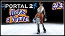 Побег с Уитли Portal 2 4