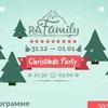 Ra Family: Christmas Party (31.12.17-01.01.18)