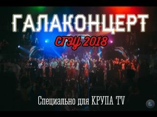 ГАЛА-КОНЦЕРТ СТУДЕНЧЕСКОЙ ВЕСНЫ 2018 | КРУПА TV