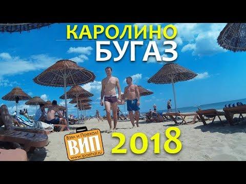 Каролино-Бугаз 2018. Пляж, море, отели, базы отдыха, море и отзывы