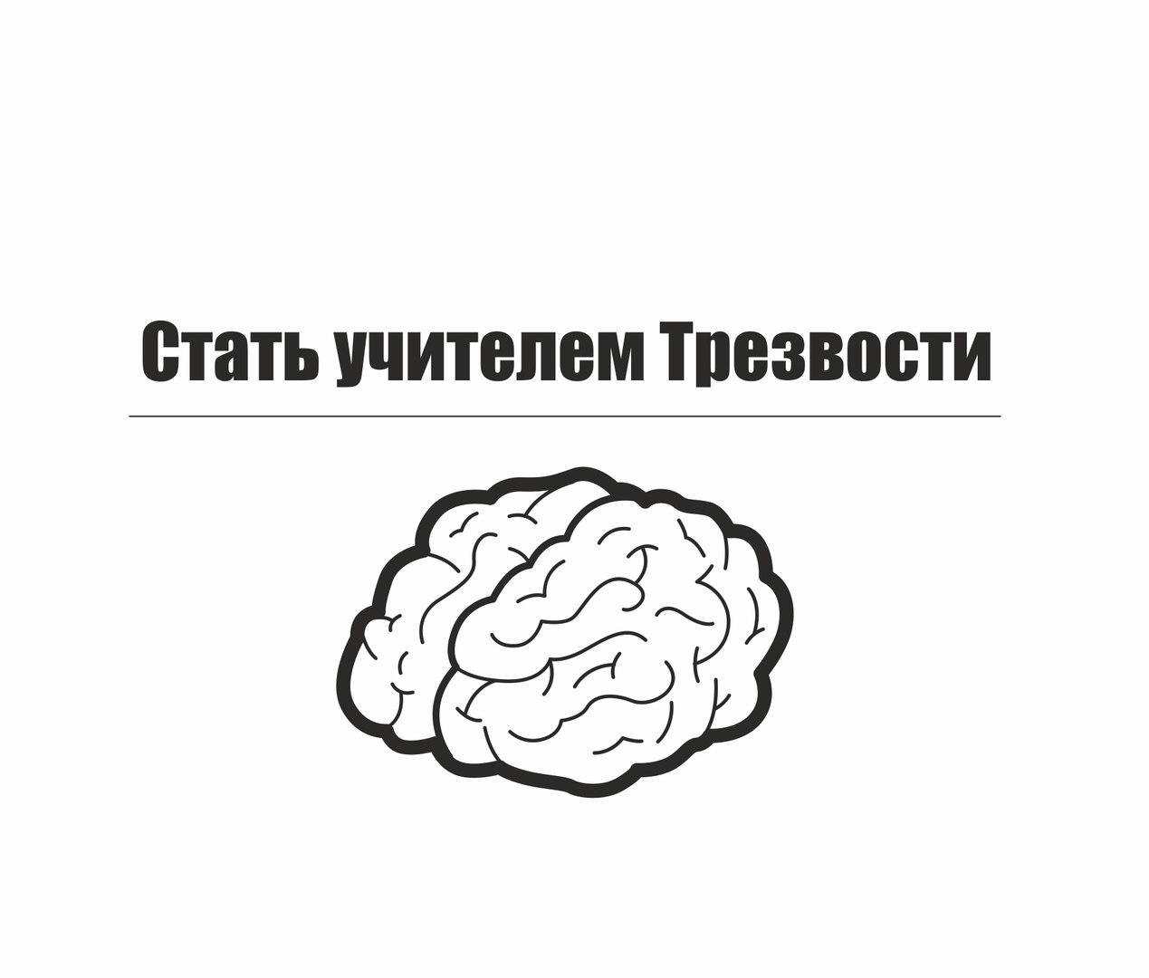 Афиша Тюмень Школа учителей Трезвости
