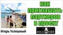 КАК ПРИГЛАШАТЬ ПАРТНЕРОВ В ПРОЕКТ МИЛЛИОНЕР | MILLIONER