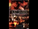 Кво Вадис - (2001)