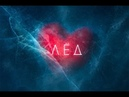 Александр Петров - Пачка сигарет OST к фильму Лёд отрывок из фильма