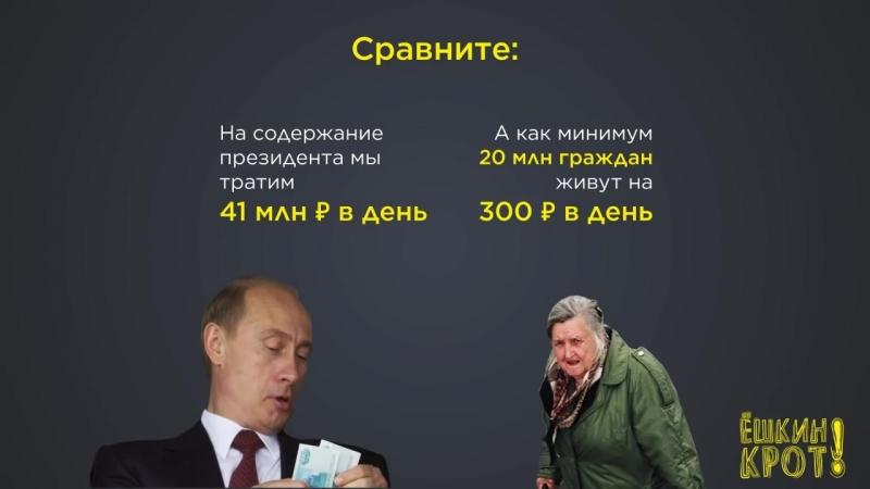 3,3 млрд ₽ в день (!) тратит Россия на содержание чиновников. Чем «слуги народа» заслужили такую шикарную жизнь за наш счёт?