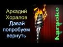 Аркадий Хоралов - Давай попробуем вернуть ( караоке )
