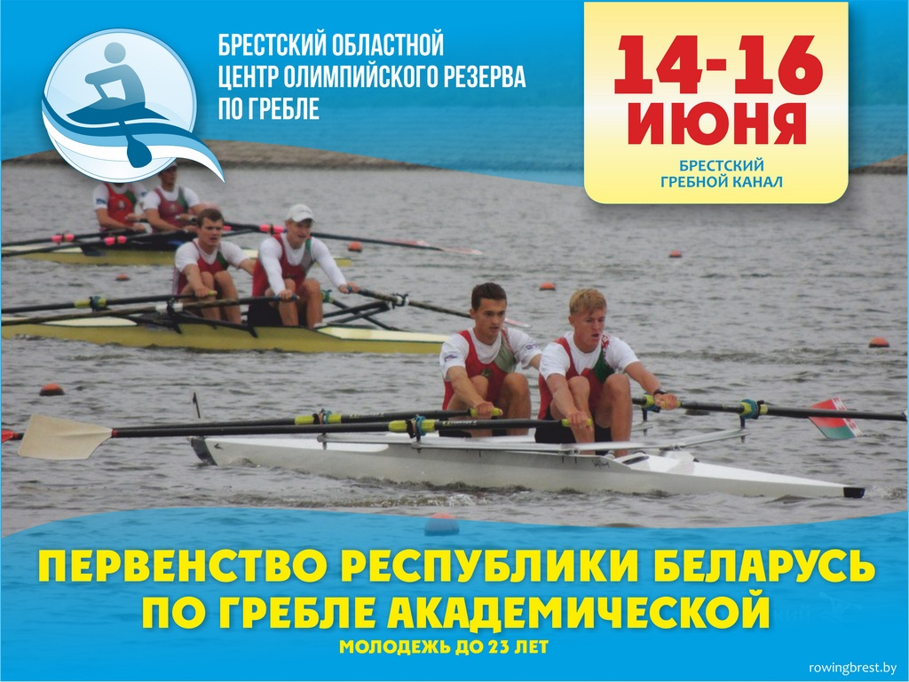 С 14 по 16 июня на Брестском гребном канале стартует Первенство Республики Беларусь по гребле академической (молодежь до 23-х лет)