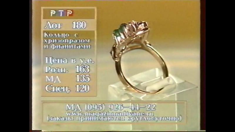 (staroetv.su) Магазин на диване (РТР, 2000)