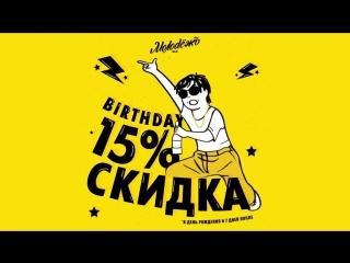 Отмечай день рождения в клубе МОЛОДЕЖЬ!