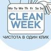 Clean Week. Уборка квартир в Новосибирске