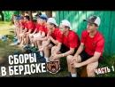 «Кузнецкие Медведи» на сборах в Бердске. Часть 1