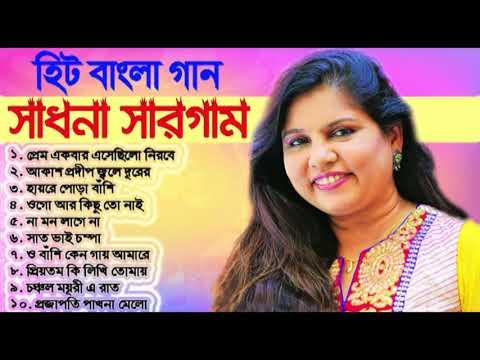 গানগুলো বারবার শুনতে চায় মন | Sadhana Sargam Bengali Best Album 2018