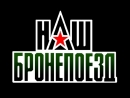 Наш Бронепоезд - Фрагмент 1988