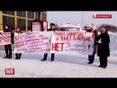 Жители уральских поселков пикетируют ЗАКСО из-за коммунальных проблем