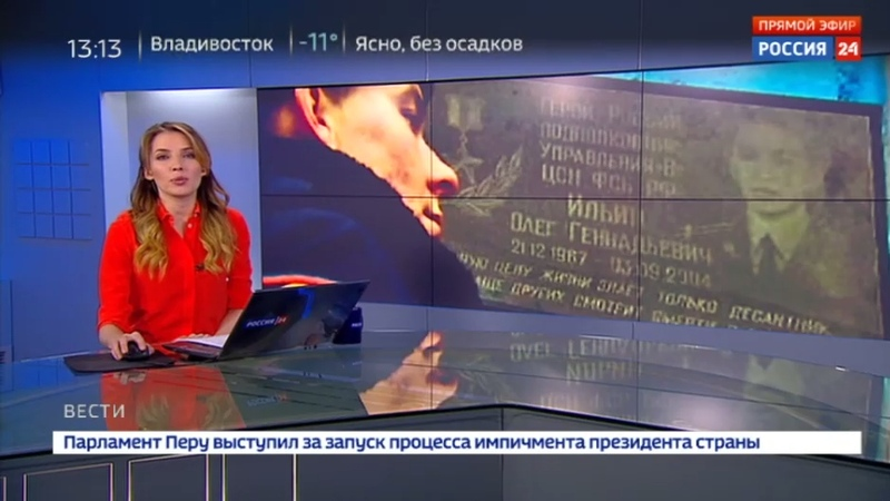 В Подмосковье открыли мемориальную доску герою, спасавшему детей в Беслане