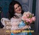 Эльвира Файзуллина фото #32