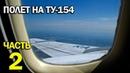 Ту-154 RA-85684 Полет: Москва - Сочи - Москва (Часть 2) 7.05.2018