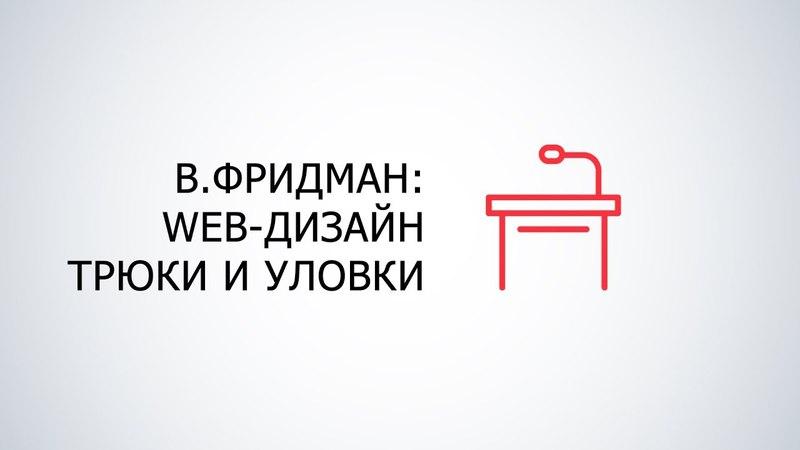 Виталий Фридман Responsive Web дизайн Трюки и уловки Технострим