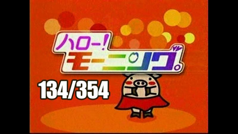 134 - Hello! Morning - Summer fuusen bakuhatsu relay [2002.11.10]