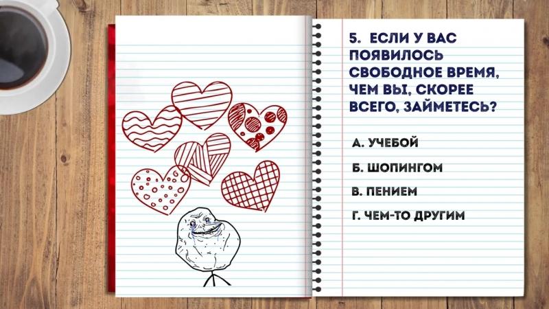 [AdMe.ru - Сайт о творчестве] Кто в Вас Тайно Влюблен? (Тест)