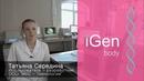 IGen body Test подробный анализ процессов метаболизма Генетический тест Томск