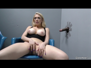 [GloryHole] Kagney Linn Karter [HD 1080, Big Tits, Black, Blowjob, Cumshot, Interracial, Oral, Sex, Swallow]