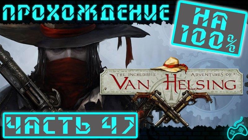 The Incredible Adventures of Van Helsing - Прохождение. Часть 47: Статуя. Скипетр Борислава