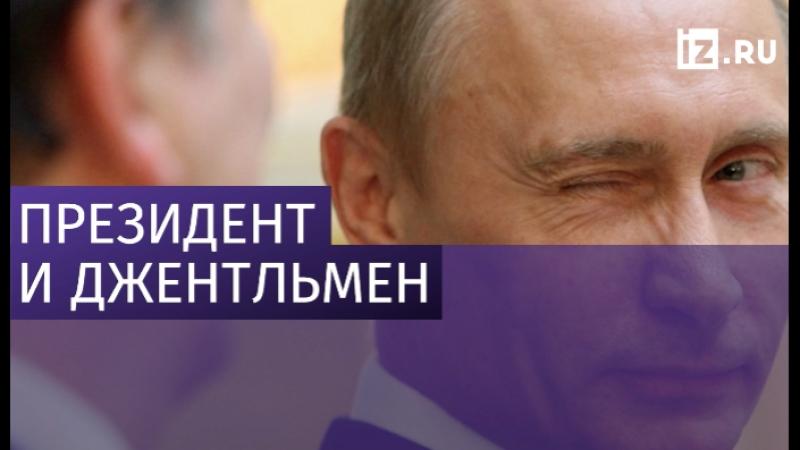 Владимир Путин встретил Бриджит Макрон с букетом цветов