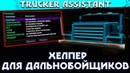 НОВЫЙ ХЕЛПЕР ДЛЯ ДАЛЬНОБОЙЩИКОВ Trucker Assistant [DIAMOND RP]