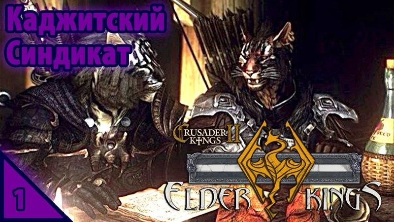 Crusader Kings II Каджитский Синдикат 1