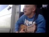 Песня под гитару- Обычный Автобус. 720p