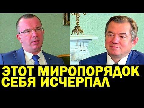Сергей Глазьев и Юрий Пронько 22.06.2018