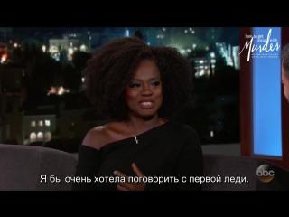 Viola davis on melania trumps love of how to get away with murder (русские субтитры)