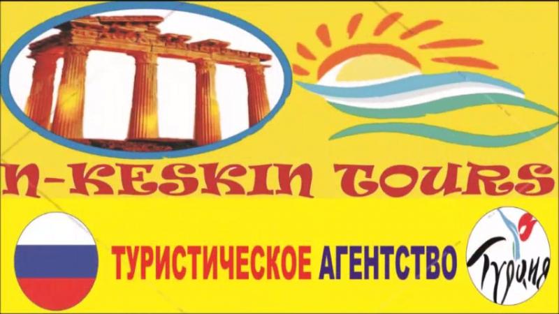 Ежедневные туры из Сиде ТурцияN-KESKİN ТУР